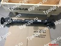 130716-00198 Вал карданный передний Doosan DX190W