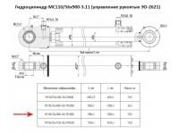 Гидроцилиндр рукояти, стрелы ГЦ 110.56.900.11 для ЭО-2621,2626