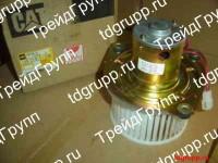 135-2191 Мотор отопителя Caterpillar